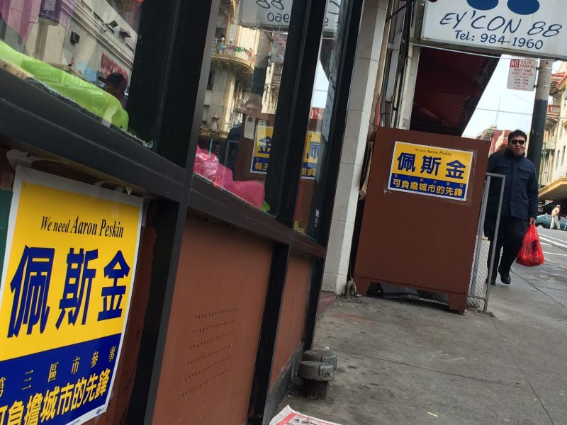 Aaron Peskin signs blanket storefronts in San Francisco's Chinatown.