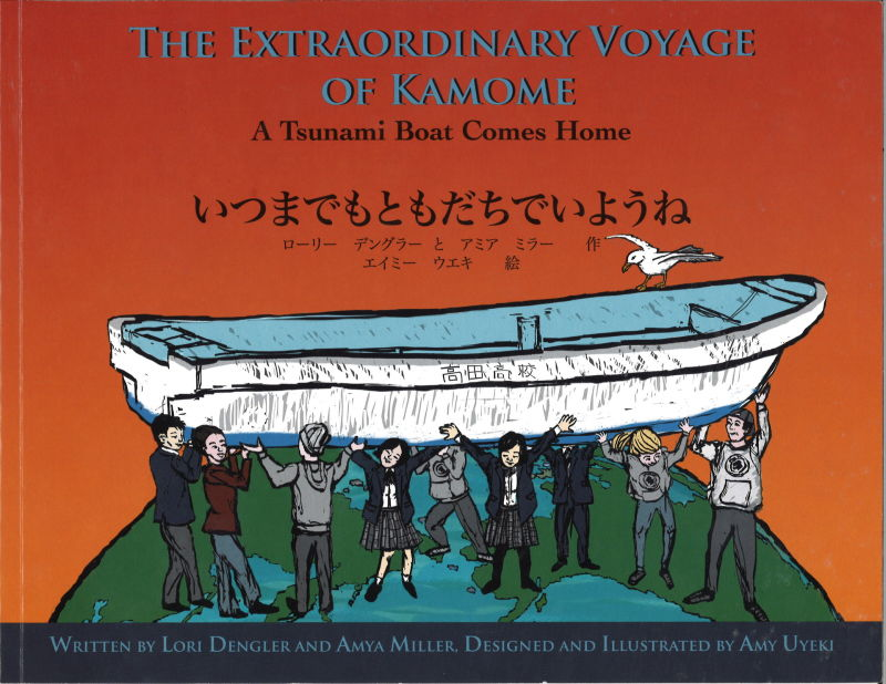 The Extraordinary Voyage of Kamome: A Tsunami Boat Comes Home. By Lori Dengler and Amya Miller. Illustrated by Amy Uyeki.