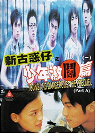 A film poster for 'Young and Dangerous The Prequel,' one of Daniel Wu's early movies.