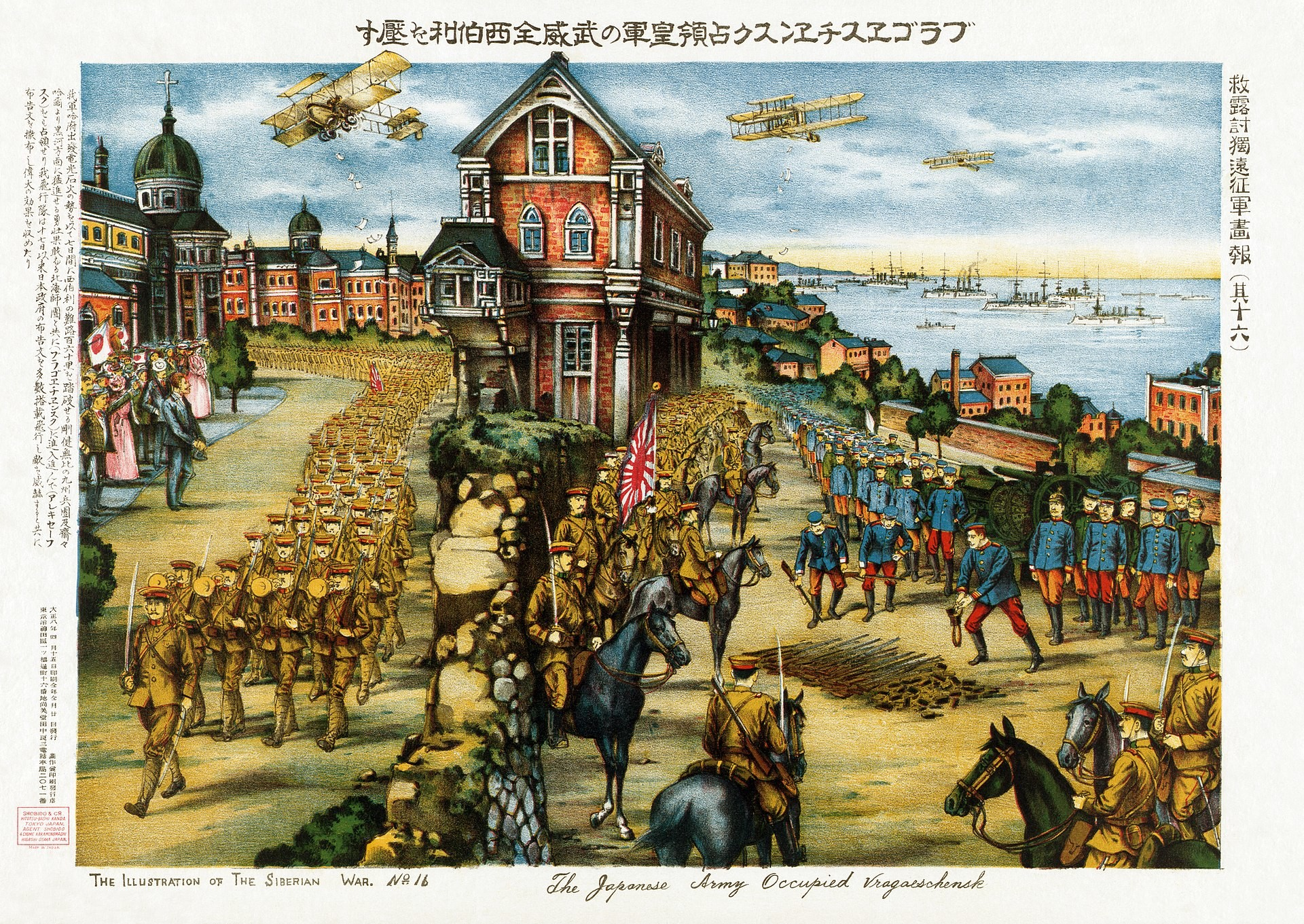 """From """"The Illustration of The Siberian War."""" This image is titled, """"No. 16. The Japanese Army Occupied Vragaeschensk."""""""