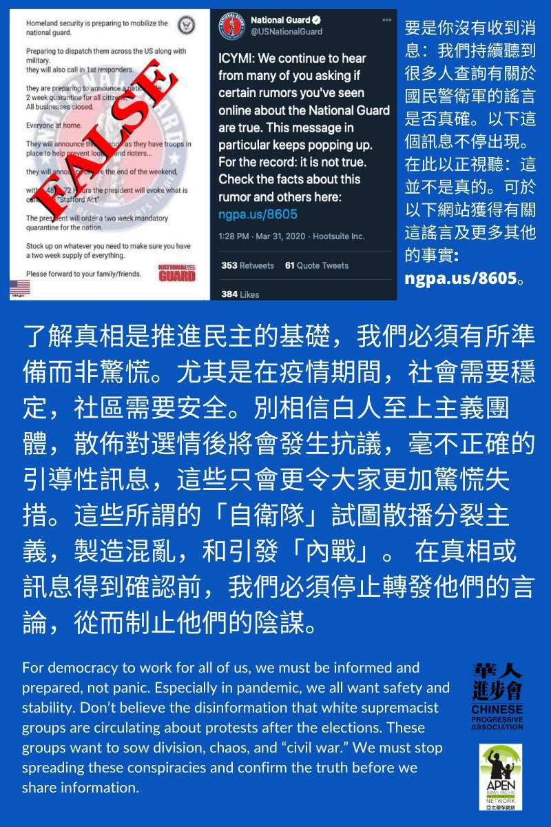 flyer debunking disinformation on WeChat