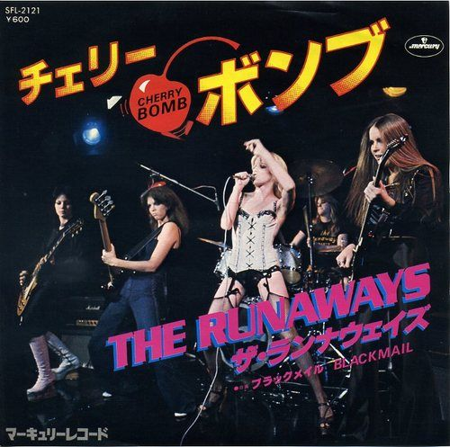 The only thing that was a bummer about Joan Jett's all-girl band, The Runaways, was that they needed to dress slutty to get attention