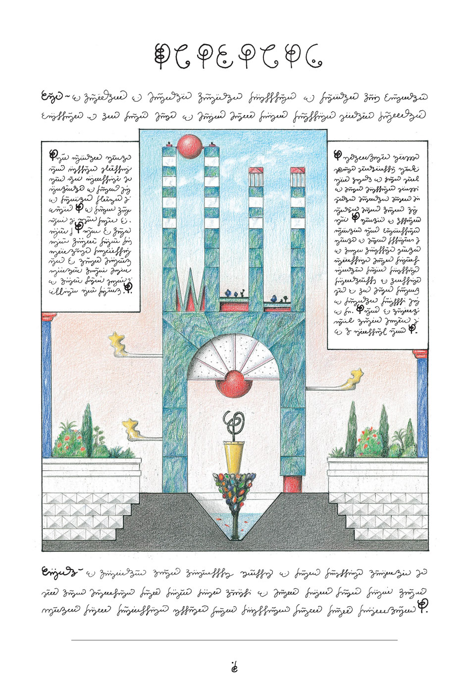 Codex Seraphinianus Art From Codex Seraphinianus by