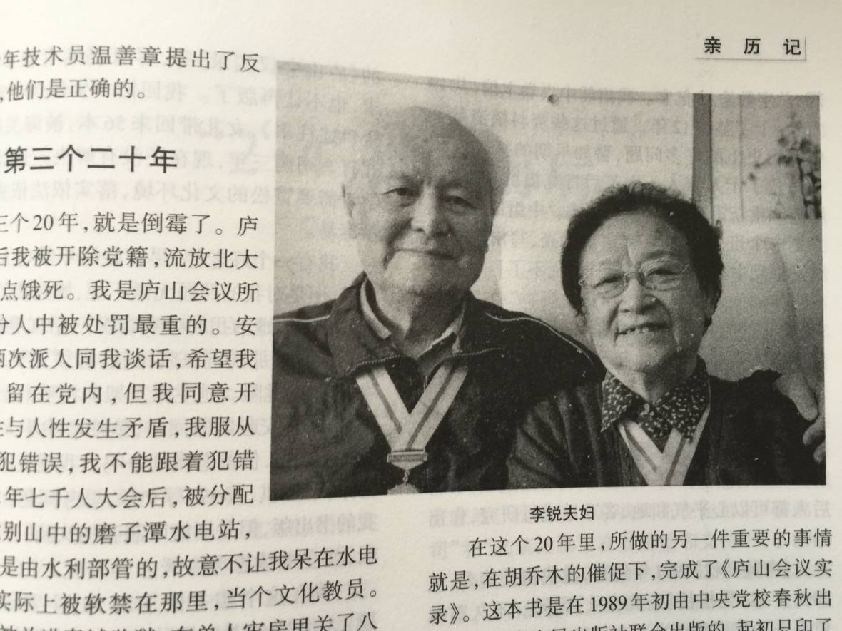 A picture of Li Rui and his wife appears in the 'Annals of the Chinese Nation.' Li, 100, is a top adviser to the magazine and a godfather figure to liberals inside the Communist Party.