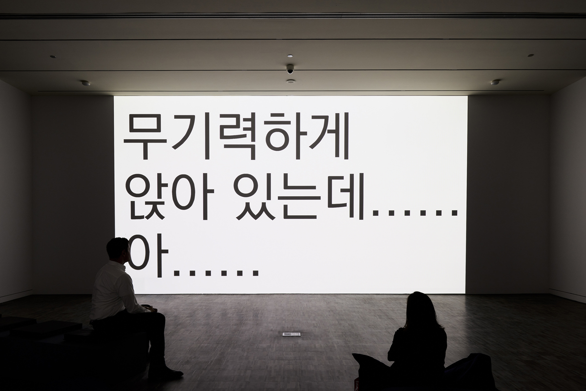 Installation view of Young-Hae Chang Heavy Industries, 2017 at the Asian Art Museum.
