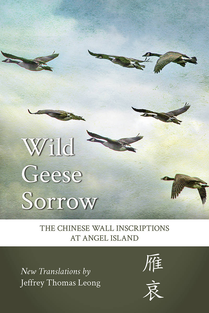 Jeffrey Thomas Long's 'Wild Geese Sorrow: The Chinese Wall Inscriptions at Angel Island.'