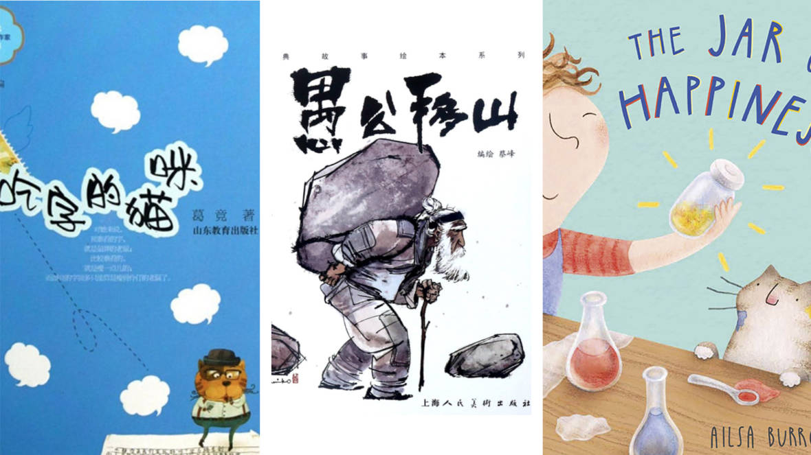 What's The Difference Between Children's Books In China And The U.S.?