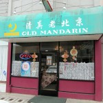 Old Mandarin Islamic Restaurant:  A Warm Pot on the Edge of August