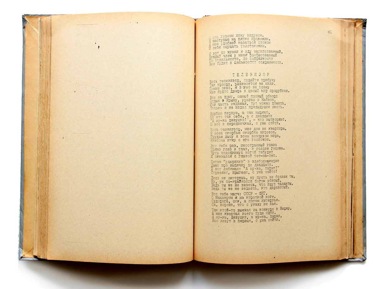 A samizdat collection of poems and song lyrics by Vladimir Vysotsky, published shortly after the famous Soviet bard's death in 1980. Photo: Courtesy of Rossica Berlin Rare Books