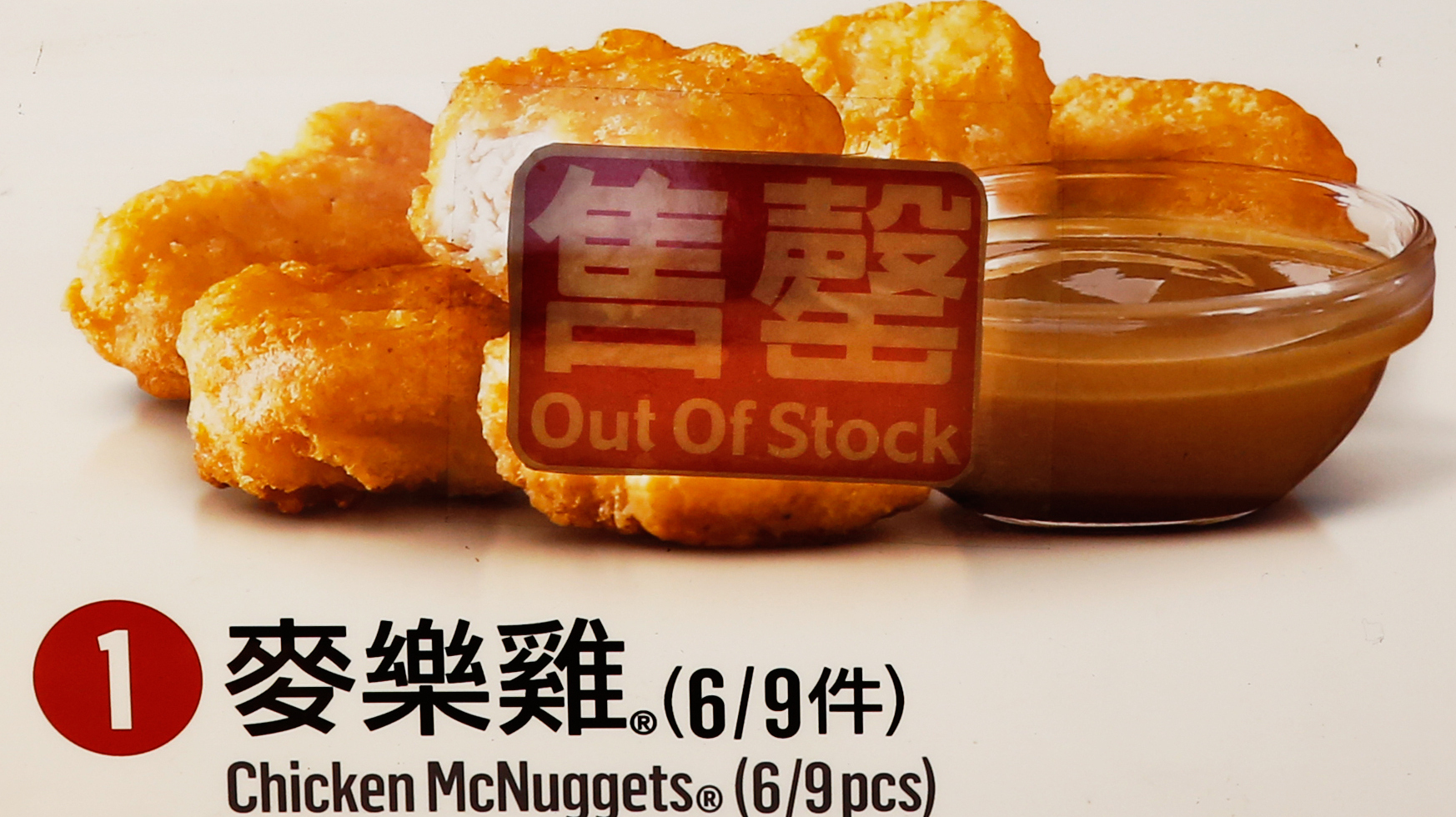 "An ""Out of Stock"" sticker on a menu picture of chicken nuggets at a McDonald's store in Hong Kong on July 25, 2014. A U.S. company that supplies meat to some fast food chains in China has pulled all its products, some of which were chicken nuggets sold in Hong Kong, made by a Chinese subsidiary. Photo: Kin Cheung/AP"
