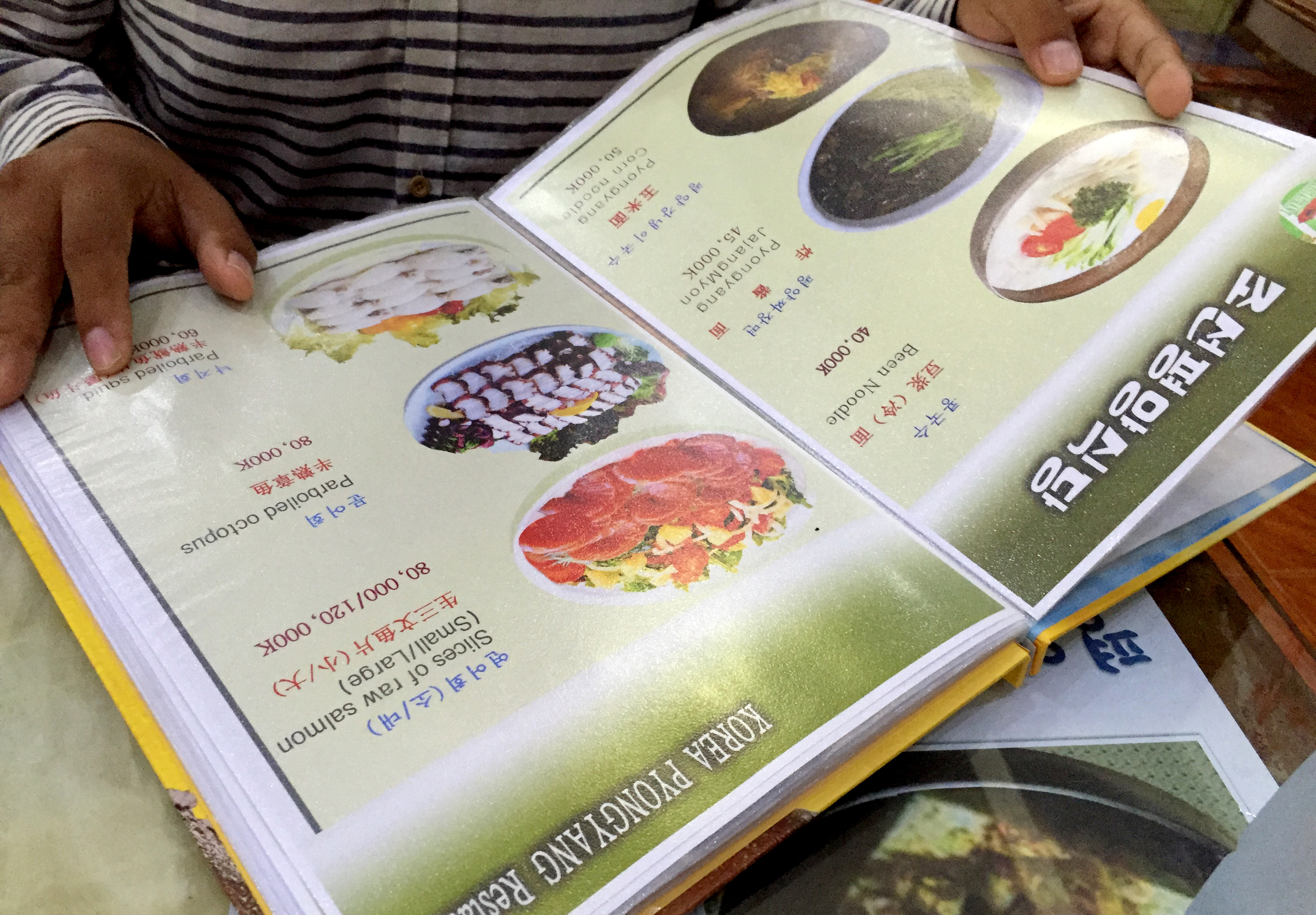 North Korean-run restaurants outside the country are said to number at least 100, and their menus are typically similar. Curiously, the main dishes here aren't served with the Korean dining staple of banchan, or side dishes, which usually come for free. Instead, this restaurant charged for them.