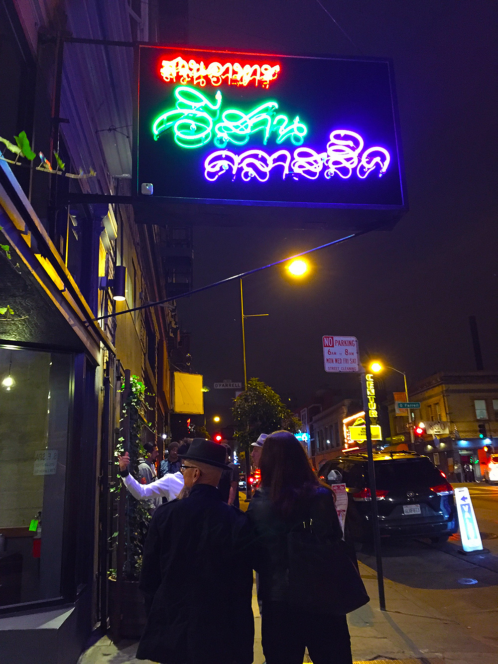 The neon sign at night outside Esan Classic